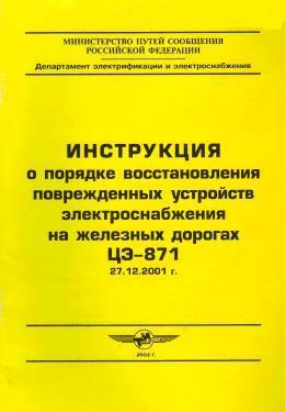 инструкция о порядке утверждения мер охраны зданий сооружений 1986