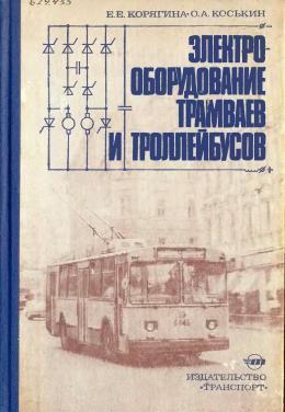 электрическая схема троллейбуса