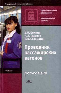 Проводник Пассажирских Вагонов Учебник