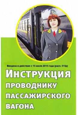 Инструкция проводнику пассажирского