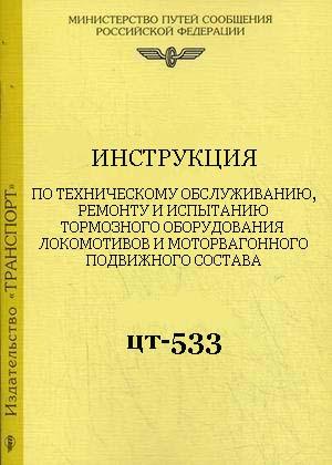 Инструкция цт 533