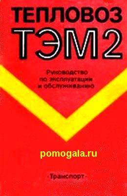 Руководство по эксплуатации тепловоза тэм 2