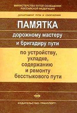 бригадир пути: