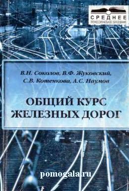 Основы управления эксплуатационной работой железных дорог