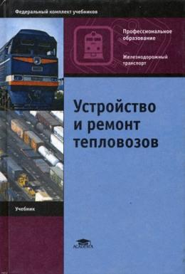Учебник Бжд Электроснабжение Железных Дорог