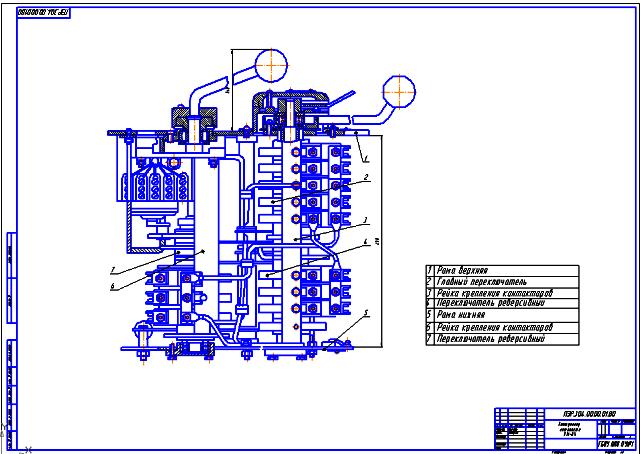 КМ-84 электровоза ВЛ80