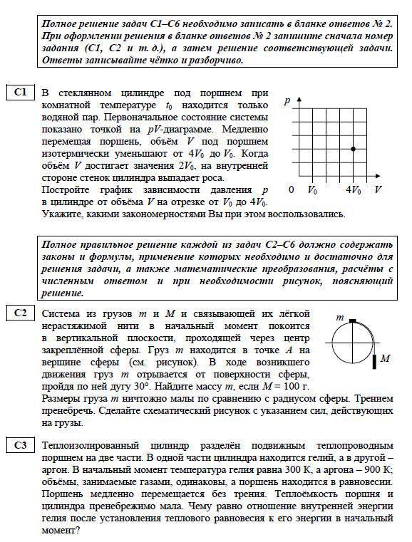 Вариант егэ по физике 2013 года