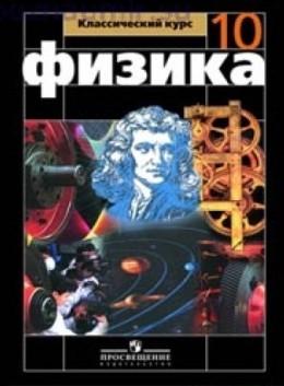 Учебник физика 10 класс мякишев буховцев сотский читать онлайн.