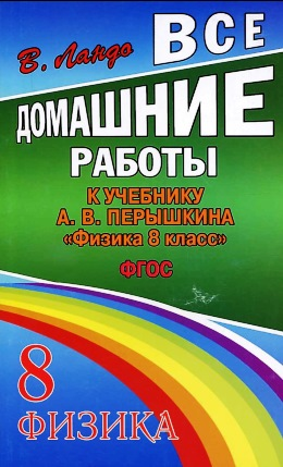 Решебник Русский Язык 5 Класс Бунеев