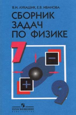 В и лукашик е в иванова — 25 е изд