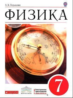 Курс Физики А.В.Перышкин