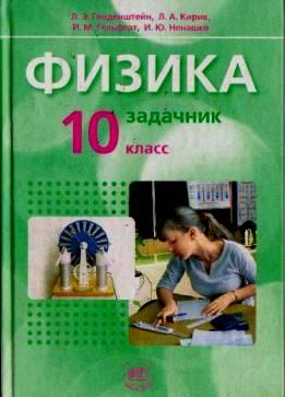Физика Задачник 11 Класс Л. Э. Генденштейн