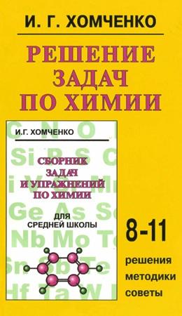 К книге и г хомченко сборник задач и