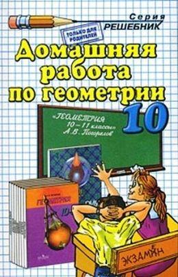 По геометрии за 10 класс к учебнику а в