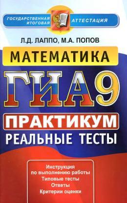 Практикум по математике содержит 10