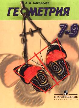Решебник по Геометрии для 7 Классов по Учебнику Атанасян