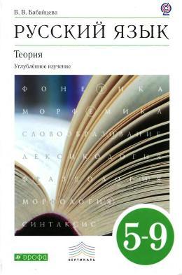 Гдз 9 Класс по русскому языку Бархударов 2011 Год