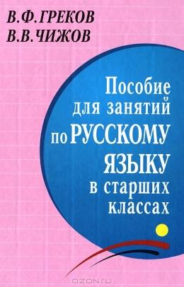 По русскому языку в старших классах