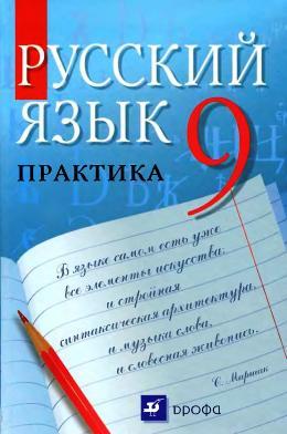 Пичугова Еремеева Русский 9 Класс Решебник