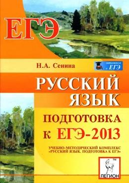 К егэ 2013 учебно методическое пособие